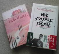 Books_of_italy_2